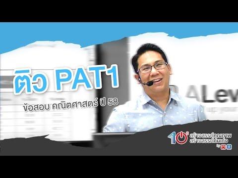 ติว Update ข้อสอบ PAT1คณิตศาสตร์ ปี58 by พี่แท็ป ALevel
