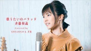 【女性が歌う】歌うたいのバラッド / 斉藤和義(Covered by コバソロ & 若菜)