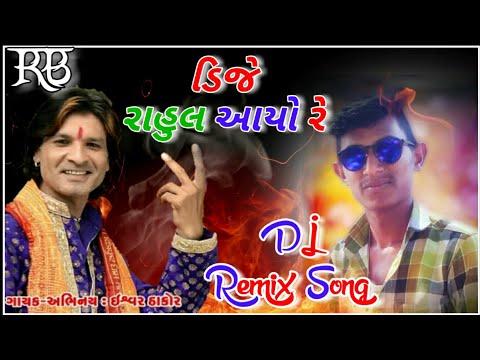 DJ Rahul Ayo Re New Mix Timli Ishavar Thakor (Timali Mix Hip Hop) - DJ Ritesh Dhanora New Timli Mix