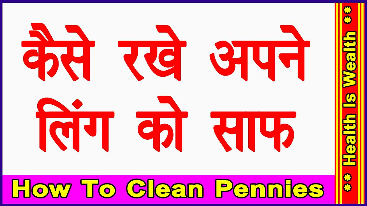 केसे रखे अपने लिंग को साफ -You're Cleaning Your Penis Wrong - How To Clean  Penic