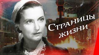 Страницы жизни (1948) фильм