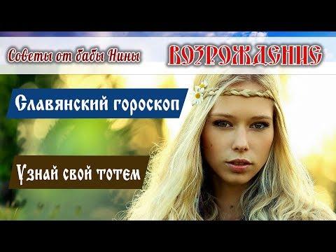 Возрождение - Знай, кто ты по славянскому гороскопу!