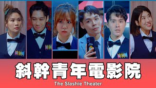 這群人 TGOP │斜幹青年電影院 feat.安心亞 華森 The Slashie Theater