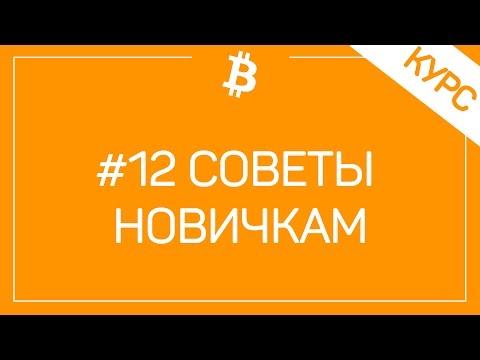 # Урок 12. Топ советы новичкам на рынке криптовалют, начинающим инвесторам в криптовалюты или трейдерам как торговать на криптовалютной бирже.