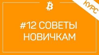 #12 Топ 10 Советов Новичкам На Рынке Криптовалют И Начинающим Инвесторам Или Трейдерам !