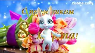 8 марта Самое красивое поздравление  дочери от мамы  и Зайки Zoobe