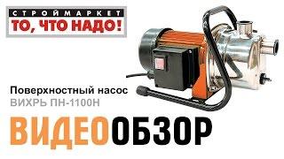 Поверхностный насос ВИХРЬ ПН-1100Н - купить поверхностный насос в Москве, насосы, насосное(Строймаркет
