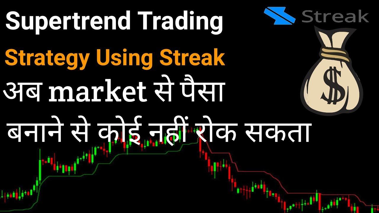 Super-trend intraday strategy using zerodha streak