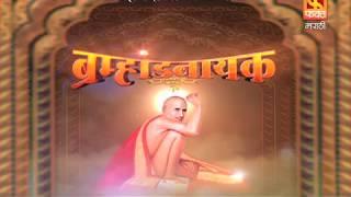 Brahmaandnayak | ब्रह्मांडनायक | Marathi Devotional Serial | Promo | Fakt Marathi