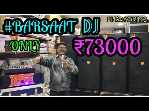 BHARAT ELECTRONICS BEST BARSAAT DJ SYSTEM ONLY-73000  ,wedding Dj,Barsaat, Bluetooth,No.9310585362,,