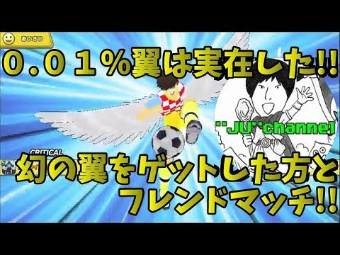 #49【キャプテン翼】0.01%翼が当たった幸運の持ち主とフレンドマッチ!!