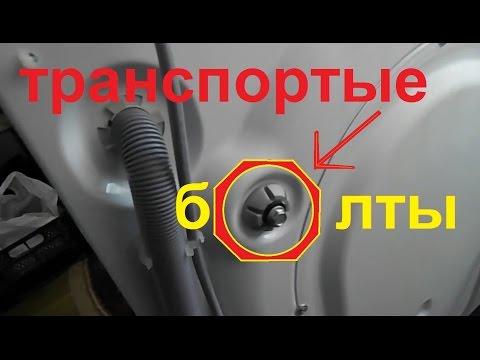транспортировочные болты на стиральной машине как снять