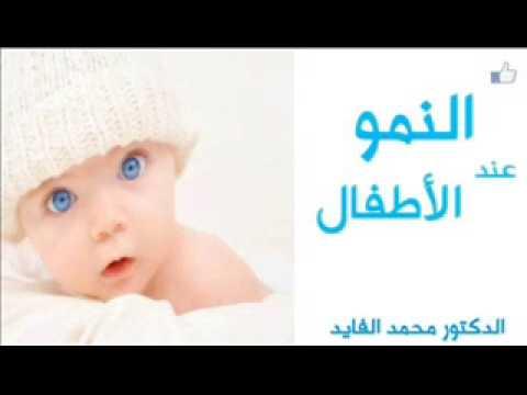 Dr Mohamed El Faid : la croissance chez les enfants