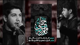 ثلاثه من حياتي| الرادود محمد الجنامي| 1441 هــ هيئة خدمة اهل البيت ع