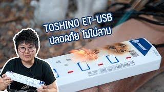 รู้หรือไม่! เลือกรางปลั๊กไฟยังไงให้ได้มาตรฐาน ไม่ต้องกลัวไฟไหม้ กับ Toshino ET-USB