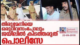 നാണമില്ലേ പൊലീസേ ആ പീഡകനെ ഇപ്പോഴും ഇങ്ങനെ കാക്കാന്? I Against Kerala police I Instant Response