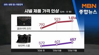 """""""샤넬이 또"""" 클래식 백 천만 원 돌…"""