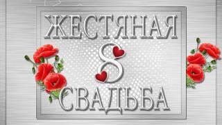 ФУТАЖ ЖЕСТЯНАЯ СВАДЬБА  8 лет вместе