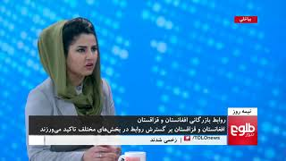 NIMA ROOZ: Afghanistan And Kazakhstan Trade Relations Discussed