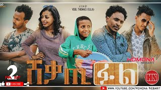HDMONA - Part 2 - ሸቃጢ ፉል ብ ዩኤል ቶማስ (ኤላ) Shekati Full by Yoel Tomas (ELLA) - New Eritrean Comedy 2020