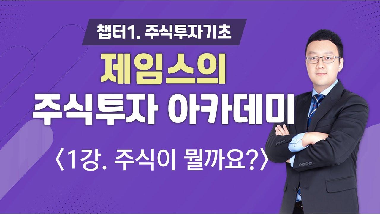 [제임스 주식투자 아카데미] 1강, 주식이 뭘까요? (증자, 감자, 유통시장, 발행시장)