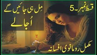 Mil He Jain Gy Ujaaly Part 5 Afsana In Urdu | Novel In Urdu | Romantic Novel In Urdu