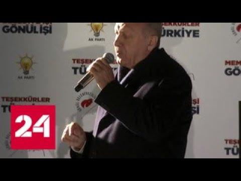 В Турции правящая партия намерена опротестовать итоги выборов мэра Стамбула - Россия 24