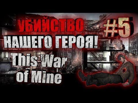 This War Of Mine ► Убийство Нашего Героя ► 5