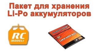 Пакет для хранения Li-Po аккумуляторов HPI LiPo Safe Bag. Мини обзор.