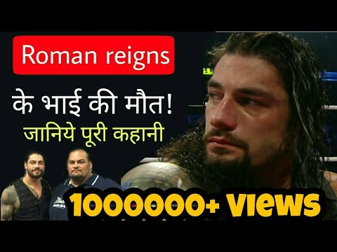 Roman Reigns Dead Brother Rosey