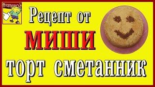 Рецепт от Миши. Торт СМЕТАННИК.  Очень простой рецепт. 🐻
