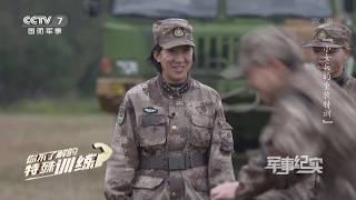 《军事纪实》 20200618 你不了解的特殊训练 小女兵的重装特训 军迷天下