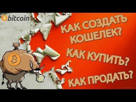 BitCoin, как пользоваться? биткоин заработок, как покупать и продавать?
