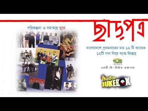 Charpotro   Band Mixed Album   Full Album   Audio Jukebox