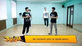 """""""Танцуй-уроки танцев на UTV.""""Учимся танцевать Брейк!"""