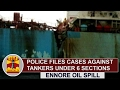 Ennore Oil Spill   Police files complaint against tankers under 6 Sections   Thanthi TV