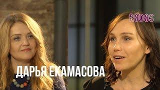 Дарья Екамасова: красота, комплексы и популярность   RODOS