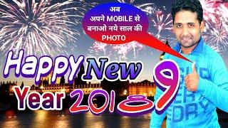 Happy New Year Editing 2019 | 1 मिनट में नये साल की फोटो बनाओ Picsay & Eraser Tutorial