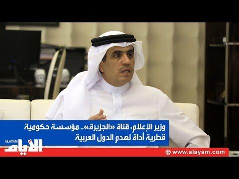 وزير الا?علام  قناة «الجزيرة»..  مو?سسة حكومية قطرية لهـدم الدول العربية  - نشر قبل 53 دقيقة