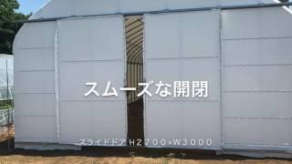 説明 流滴剤塗布型遮光フィルム タフシェードW&Wを使用したハウスです...