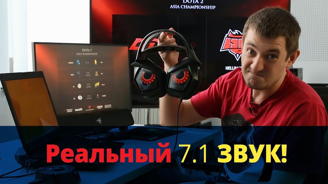 Обзор игровых наушников ASUS STRIX 7.1✔