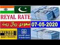 SAUDI RIYAL RATE TODAY  TODAY SAUDI RIYAL EXCHANGE RATE  SAUDI RIYAL RATE 19/05/2020