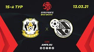Париматч Суперлига 15 тур Тюмень Синара Екатеринбург Матч 1