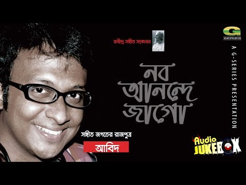 Nobo Anonde Jago   Abid  Full Album  Audio Jukebox