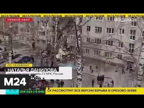 Криминалисты центрального аппарата СК направлены на место взрыва в Орехово-Зуеве - Москва 24