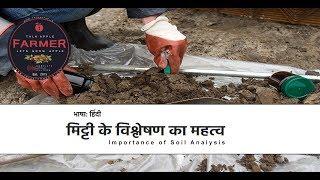 Lets Grow Apple | मृदा विश्लेषण का महत्व | Importance of Soil Analysis