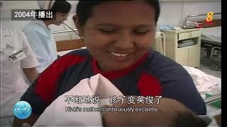 星期二特写经典30 | 新加坡医疗队改变印尼小孩未来