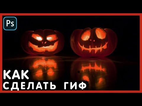 Как Сделать Анимацию В Photoshop. Halloween. Photoshop Tutorial.