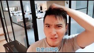 #843【谷阿莫】人貓廢片2:什麼!?我入駐虎牙直播!?