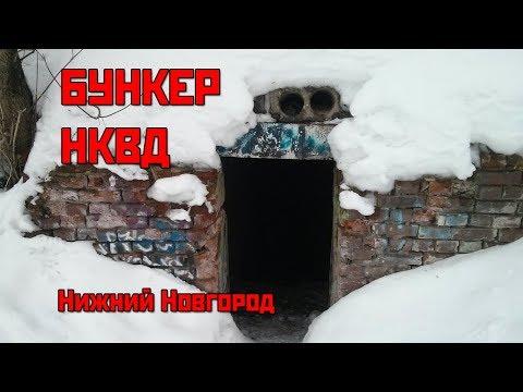 Бункер НКВД в Почаинском овраге. Нижний Новгород